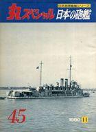 丸スペシャル 1980/11 NO.45 日本の砲艦 日本海軍艦艇シリーズ