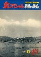 丸スペシャル 1981/3 NO.49 駆逐艇・哨戎艇 日本海軍艦艇シリーズ