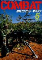 COMBAT コンバットマガジン 1988/5