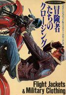 フライトジャケット&ミリタリー・クロージング 冒険者たちのクロージング 1992/12