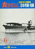 丸スペシャル 1976/5 NO.6 空母翔鶴・瑞鶴 日本海軍艦艇シリーズ