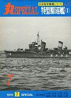 丸スペシャル 1976/7 NO.7 特型駆逐艦〔Ⅰ〕 日本海軍艦艇シリーズ