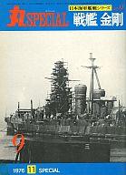 丸SPECIAL 1976年11月号 NO.9 戦艦金剛 日本海軍艦艇シリーズ