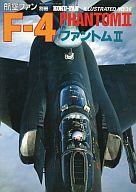 航空ファン イラストレイテッド1987年4月号 No.36