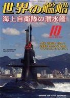 世界の艦船 2012年10月号