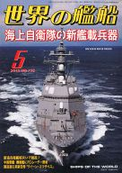 世界の艦船 2013年5月号