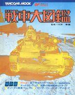 戦車大図鑑 保存版
