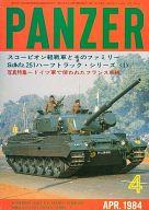 PANZER パンツァー No113 1984年4月号