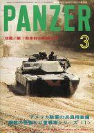 PANZER 1985年03月号 NO.127