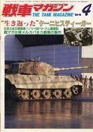 戦車マガジン THE TANK MGAZINE 1984年04月号