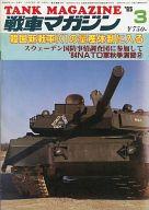 戦車マガジン TANK MGAZINE 1985年03月号
