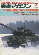 戦車マガジン TANK MGAZINE 1985年07月号
