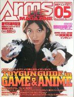 Arms MAGAZINE 2003年5月号 No.179 アームズ・マガジン