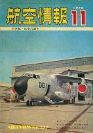 航空情報 1970年11月号 No.277