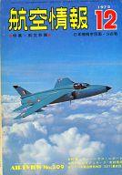 航空情報 1972年12月号 No.309
