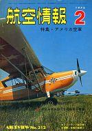航空情報 1973年02月号 No.312