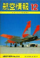 航空情報 1973年12月号 No.325