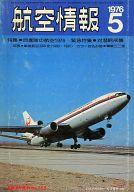 航空情報 1976年05月号 No.358