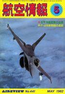 航空情報 1982年05月号 No.441
