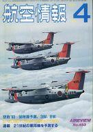 航空情報 1983年04月号 No.453