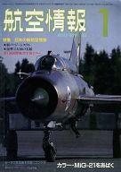 航空情報 1984年01月号 No.462