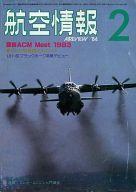航空情報 1984年02月号 No.463