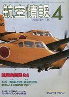 航空情報 1984年04月号 No.465