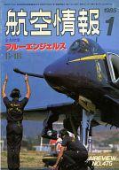 航空情報 1985年01月号 No.475