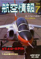 航空情報 1985年07月号 No.482