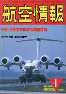 航空情報 1986年01月号 No.488