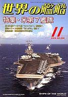 世界の艦船 2006/11 No.666