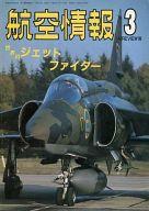 航空情報 1989年03月号 No.530