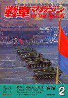 戦車マガジン THE TANK MGAZINE 1978年2月号