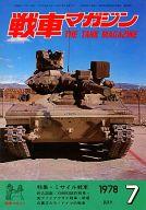 戦車マガジン THE TANK MGAZINE 1978年7月号