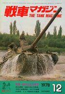 戦車マガジン THE TANK MGAZINE 1978年12月号