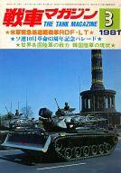 戦車マガジン THE TANK MGAZINE 1981年3月号