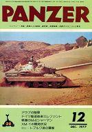 PANZER パンツァー 1977年12月号