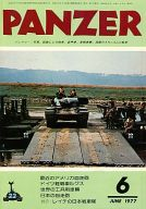 PANZER パンツァー 1977年6月号