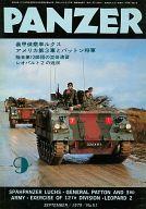 PANZER パンツァー No.51 1979年9月号