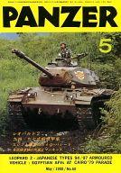 PANZER パンツァー No.60 1980年5月号