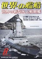 世界の艦船 2013年8月号
