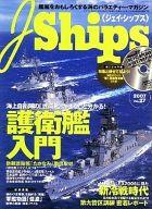 J Ships 2007年3月号 Vol.27(DVD付き) ジェイ・シップス