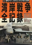 航空ファン イラストレイテッド 91-8 No.59 湾岸戦争全記録