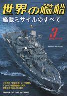 世界の艦船 639 2005年3月号