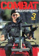 COMBAT コンバットマガジン 1989年3月号
