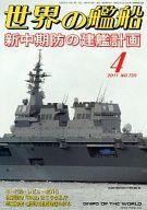 世界の艦船 2011年4月号