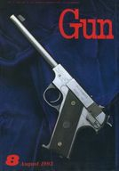 月刊GUN 1993/8