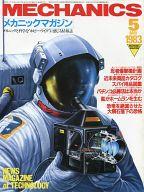 メカニックマガジン 1983年05月号