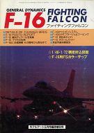 F-16 Fighting Falcon モデルアート1983年5月号増刊号NO.214