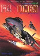 F-14 TOMCAT モデルアート1984年1月臨時増刊 グラマンF-14トムキャット